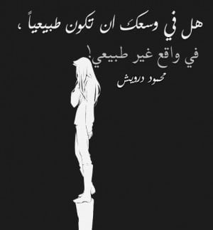 Can you be normal in an abnormal reality!!! Mahmoud Darwish