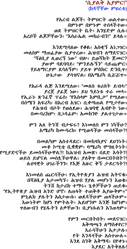 Amharic Poem About Love