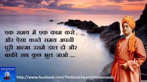 Swami Vivekananda Quotes HD Wallpaper 26