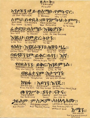 View Full Size | More amharic lords prayer graphics code amharic lords ...