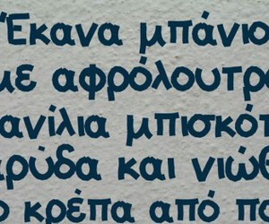 in collection: greek quotes- funny