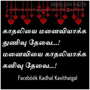 quotes about tamil in tamil quotesgram