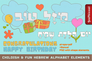 happy-birthday-hebrew-elements2-o.png?1386897431