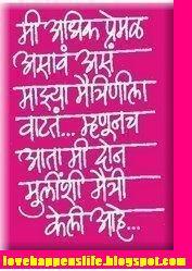 marathi quotes on life quotesgram