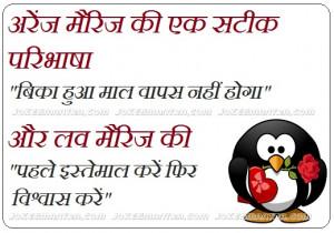: hindi funny jokes quotes,hindi quotes sms jokes,love quotes jokes ...