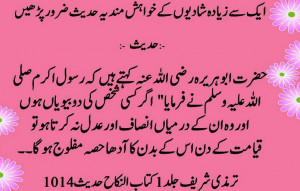 Islamic Quotes And Sayings Islamic Quotes In Urdu About Love In ...