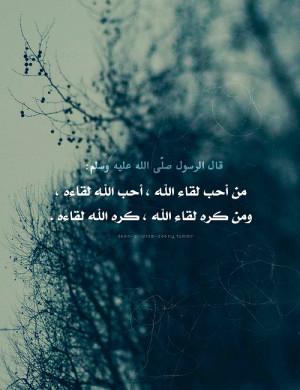 Love Prophet Muhammad Quotes