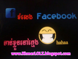 Khmer Quote for play facebook [Funny]