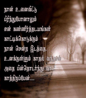 Sad Quotes About Love And Pain In Tamil : Love Feelings Quotes in Tamil