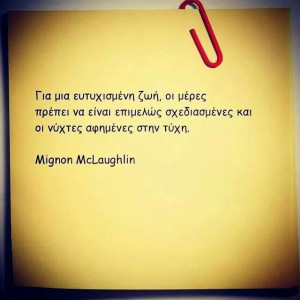 Greek quotes Mignon McLaughlin