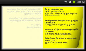 Health Tips In Tamil Language Health Tips Of The Day In Hindi For 2012 ...