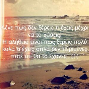 greek-greek-quotes-love-Favim.com-702328.jpg