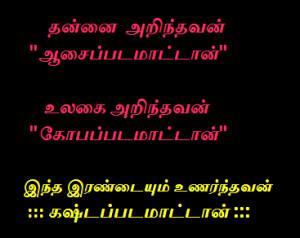 Confident Tamil Quotes - Thannia arinthavan tamil kavithai