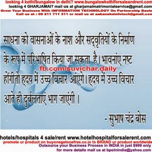 subhash chandra bose quotes in hindi, subhash, chandra bose quotes in ...