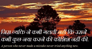 Famous Quotes Hindi...