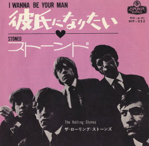 Rolling Stones I Wanna Be Your Man - 1st - ¥330 Pink JAP 7
