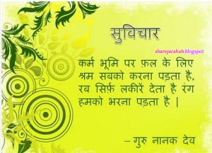 Funny Nature Quotes Hindi Friendship Rain