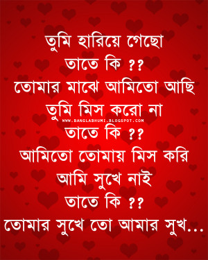 love quotes in bangla bangla quotesgram
