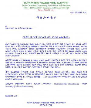 ... ethiopian poems in amharic about love amharic islamic quotes amharic