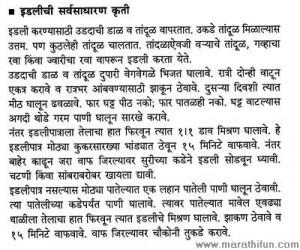 400 x 334 · 45 kB · jpeg, Idli-Sarvasadharan-Kruti