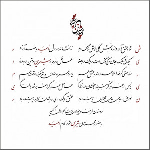 Sample Custom Persian Poems : Order Your Custom Poem Now!