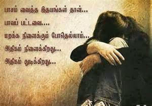 Broken sms, Love cheat Tamil sms Quotes New Tamil sms Message Quotes ...