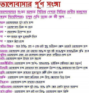 funny in bengali quotes