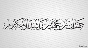 Hamdan bin Mohammed bin Rashid al Maktoum name