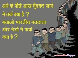 Funny Election Quotes in Hindi Wallpaper | Funny Indian Images