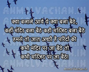 Hindu-Muslim-Quotes-in-Hindi-Religion-Motivational-Quotes