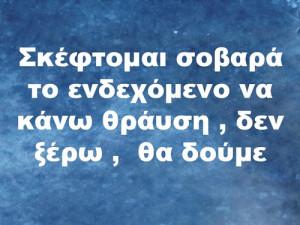 funny, greece, greek, greek quotes, θα δουμε μωρε..