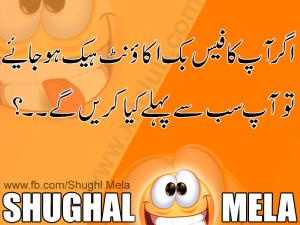 15111-latest-funny-questions-urdu-funny_urdu_question_2.jpg