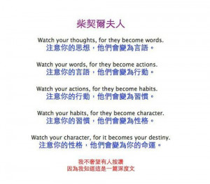 inspirational quotes #quotes #quotes to ponder #mandarin #chinese