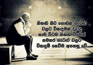 Sinhala Quotes About Life