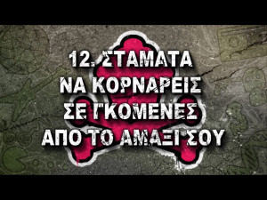 car, forever, funny, greek quotes, greek text, guys, quotes, stop ...