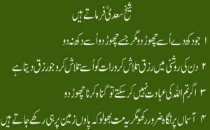 Quote of Sheikh Saadi . Leave him who hurts you, but dn't hurt whom ...