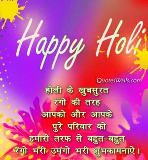 happy holi quotes hindi holi 2014 sms pictures holi sms in hindi holi ...