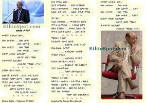 Amharic Poem For Meles Zenawi Quote