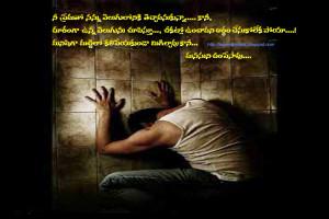 Deep Love Failure Quotes in Telugu