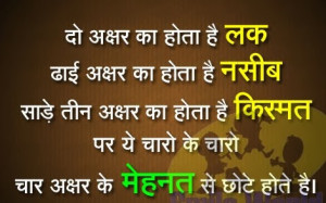 Best-Quotes-in-Hindi-With-Images-True-Hindi-Sayings.jpg