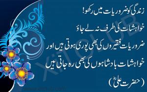 Sayings of Hazrat Imam Ali [A.S] (in urdu)