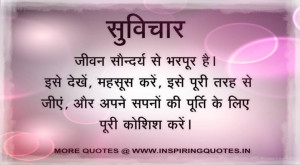 Hindi-Quotes-about-Life-Zindagi-Messages-in-Hindi-Life-Thoughts ...