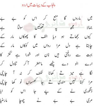 New Funny Sms In Urdu Funny Urdu JOkes Poetry Shayari Sms Quotes ...