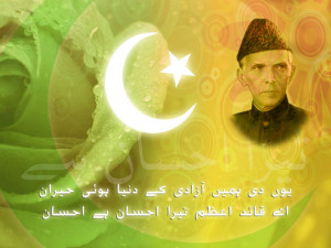 23 March Pakistan Day Quotes