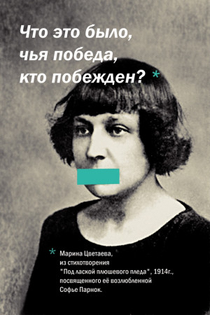 ... poem quote by a great Russian (bi-sexual) poet Marina Tsvetaeva