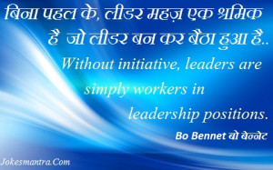 Leadership Quotes In Hindi You