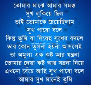 New Bengali Sad Love Quote : Bangla Love : New Bangla Miss You ...