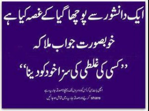 Best Urdu inspirational Quotes - Anger is a punishment to yourself on ...