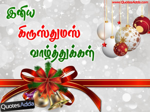 Tamil Images Christmas Tamil Verse. Spanish Christmas Sayings ...