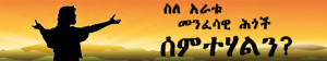 The Four Spiritual Laws in Amharic